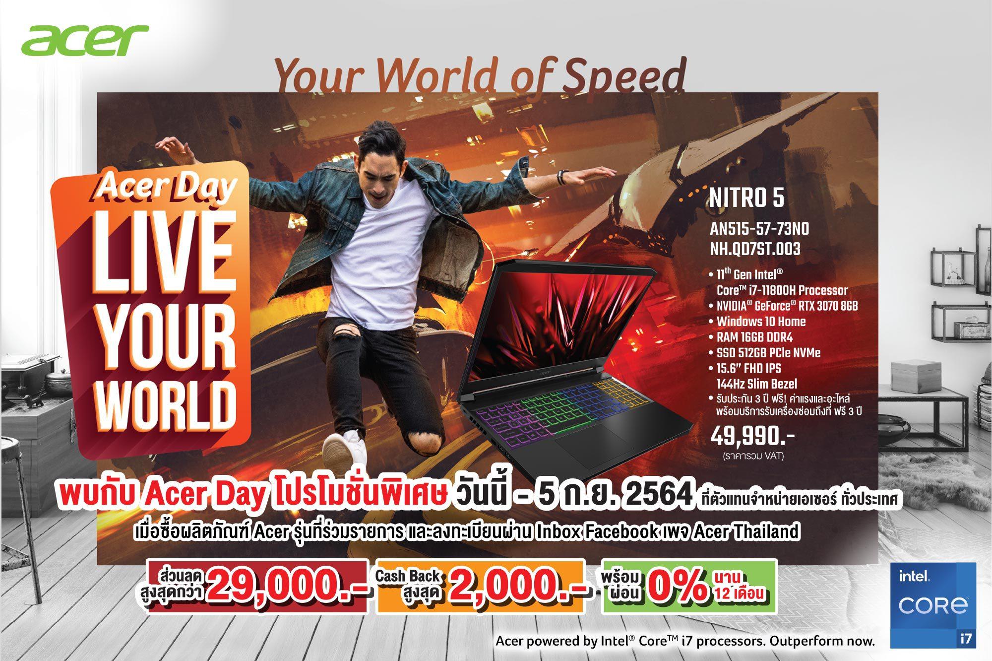 เอเซอร์จัดงาน Acer Day ภายใต้ธีม 'Live Your World' เวอร์ชวลแคมเปญประจำปีระดับภูมิภาคเอเซียแปซิฟิก พบผลิตภัณฑ์ โปรโมชั่น และแคชแบคสุดคุ้ม