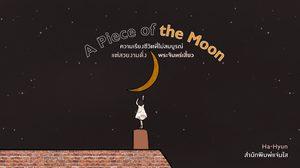 A Piece of the Moon : ความเรียงชีวิตที่ไม่สมบูรณ์แต่สวยงามดั่งพระจันทร์เสี้ยว