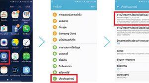 ซัมซุง อัพเดทเฟิร์มท์แวร์เพื่อใช้งาน Samsung Pay ได้เต็มประสิทธิภาพ