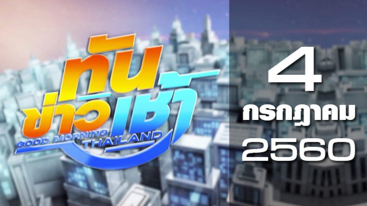 ทันข่าวเช้า Good Morning Thailand 04-07-60