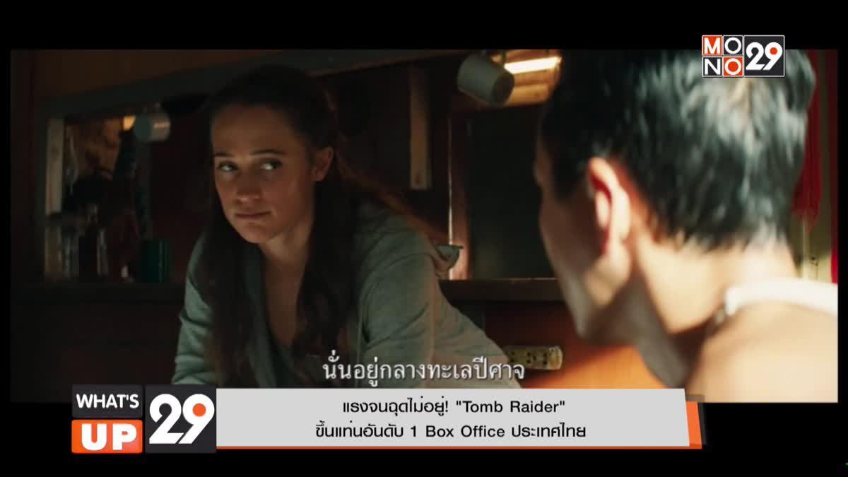 แรงจนฉุดไม่อยู่! Tomb Raider ขึ้นแท่นอันดับ 1 Box Office ประเทศไทย