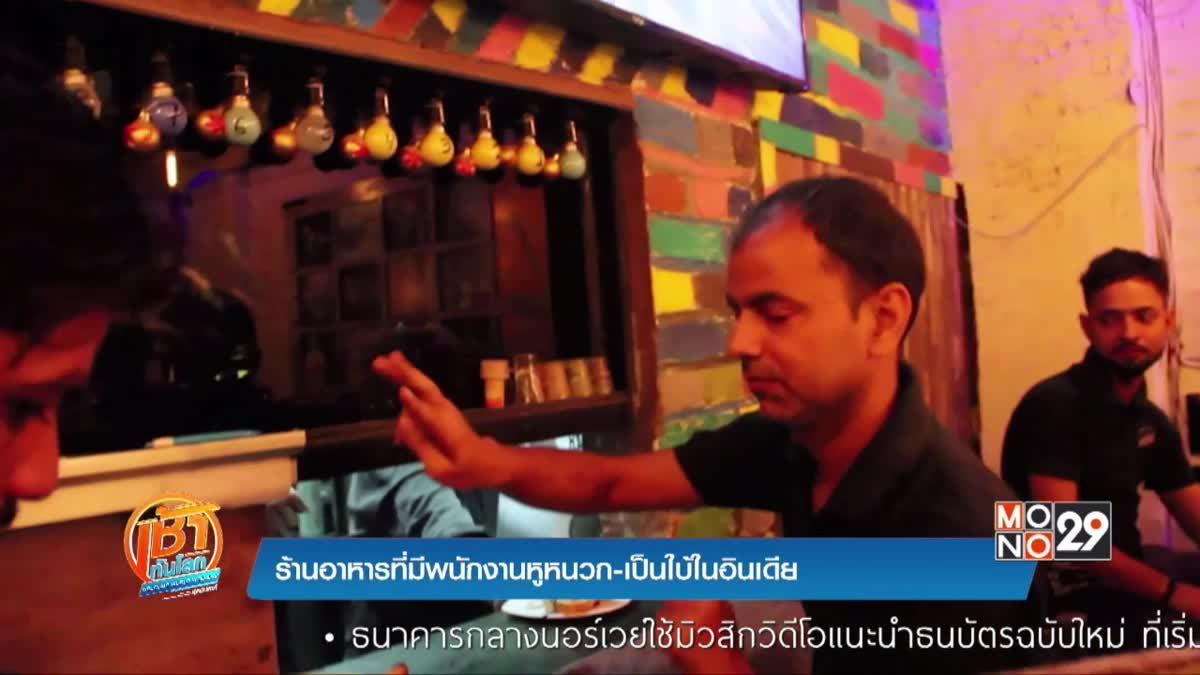 ร้านอาหารที่มีพนักงานหูหนวก-เป็นใบ้ในอินเดีย