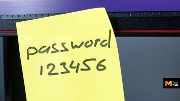 123456 และ Password ยังครองแชมป์รหัสยอดแย่ประจำปี 2018