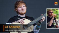 Ed Sheeran เผยเคล็ดลับสุขภาพดี ลดน้ำหนักได้กว่า 22 กิโลกรัม!!