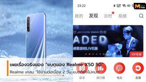 อึดจริง…แบตเตอรี่ Realme X50 5G สามารถใช้งานต่อเนื่องได้นานถึง 2 วัน