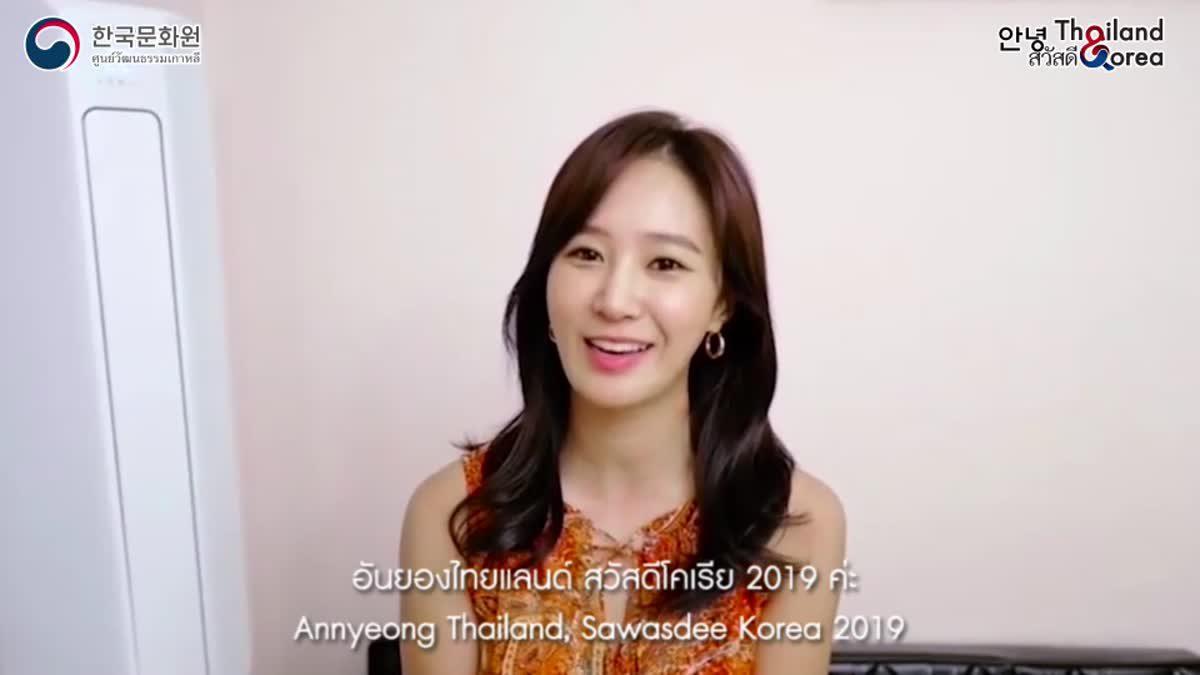 ยูริ ฝากบอก มา Annyeong Thailand, Sawasdee Korea 2019 กันเยอะๆ!