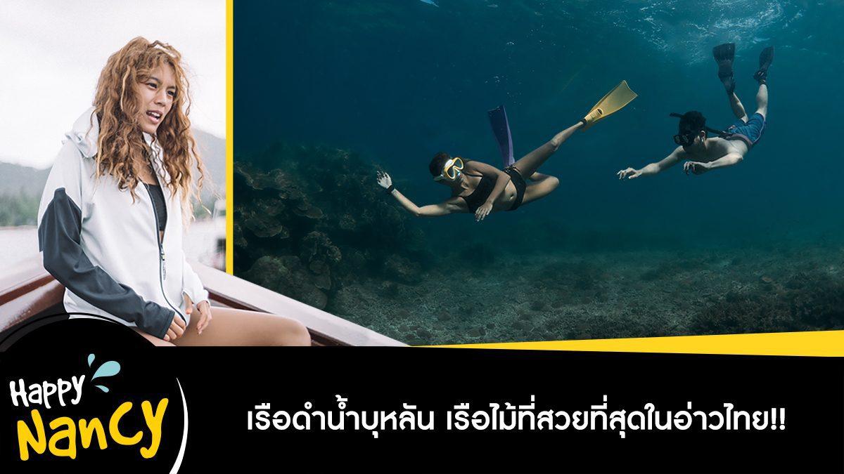 เรือดำน้ำบุหลัน เรือไม้ที่สวยที่สุดในอ่าวไทย!!