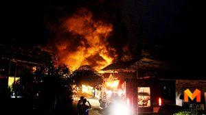ไฟไหม้โรงงานน้ำยางข้น เสียหายเบื้องต้นกว่า 10 ล้านบาท
