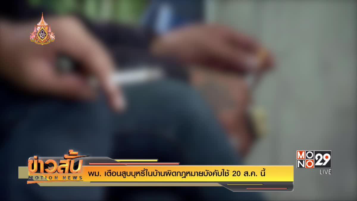 พม. เตือนสูบบุหรี่ในบ้านผิดกฎหมายบังคับใช้ 20 ส.ค. นี้