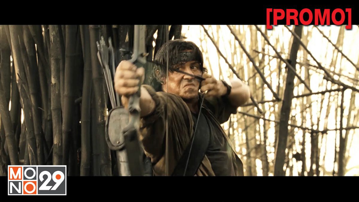 Rambo แรมโบ้ 4 นักรบพันธุ์เดือด [PROMO]