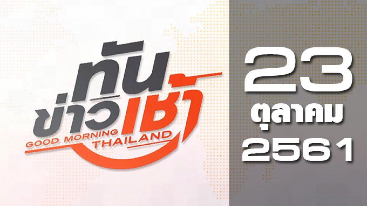 ทันข่าวเช้า Good Morning Thailand 23-10-61
