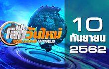 เปิดโลกวันใหม่ Welcome World 10-09-62