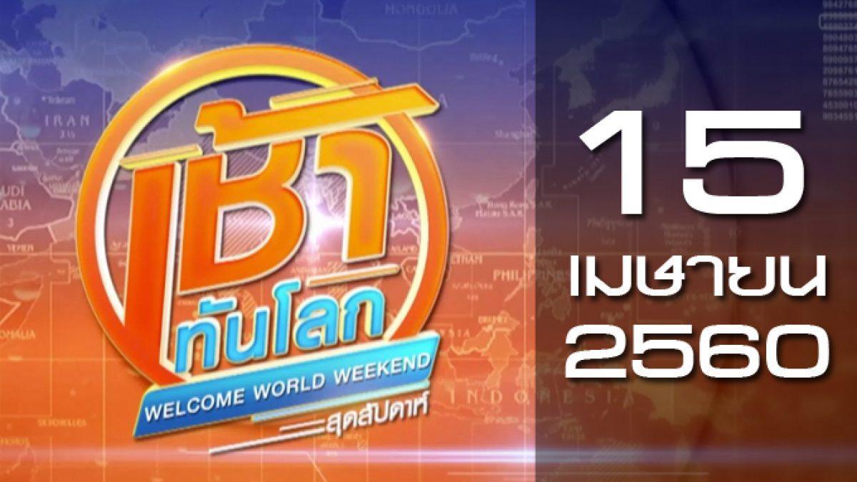 ทันข่าวเช้า เสาร์ - อาทิตย์ Good Morning Thailand 15-04-60