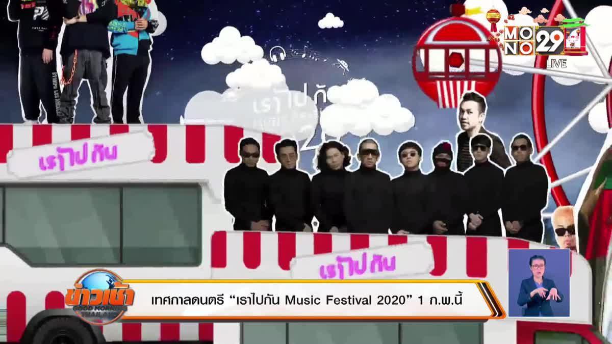 """เทศกาลดนตรี """"เราไปกัน Music Festival 2020"""" 1 ก.พ.นี้"""