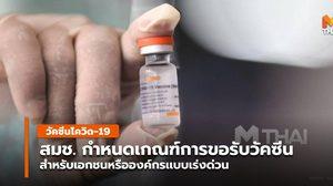 สมช. ย้ำ เอกชนหรือองค์กร ขอรับวัคซีนได้ เเต่ต้องอยู่เกณฑ์ เร่งด่วน