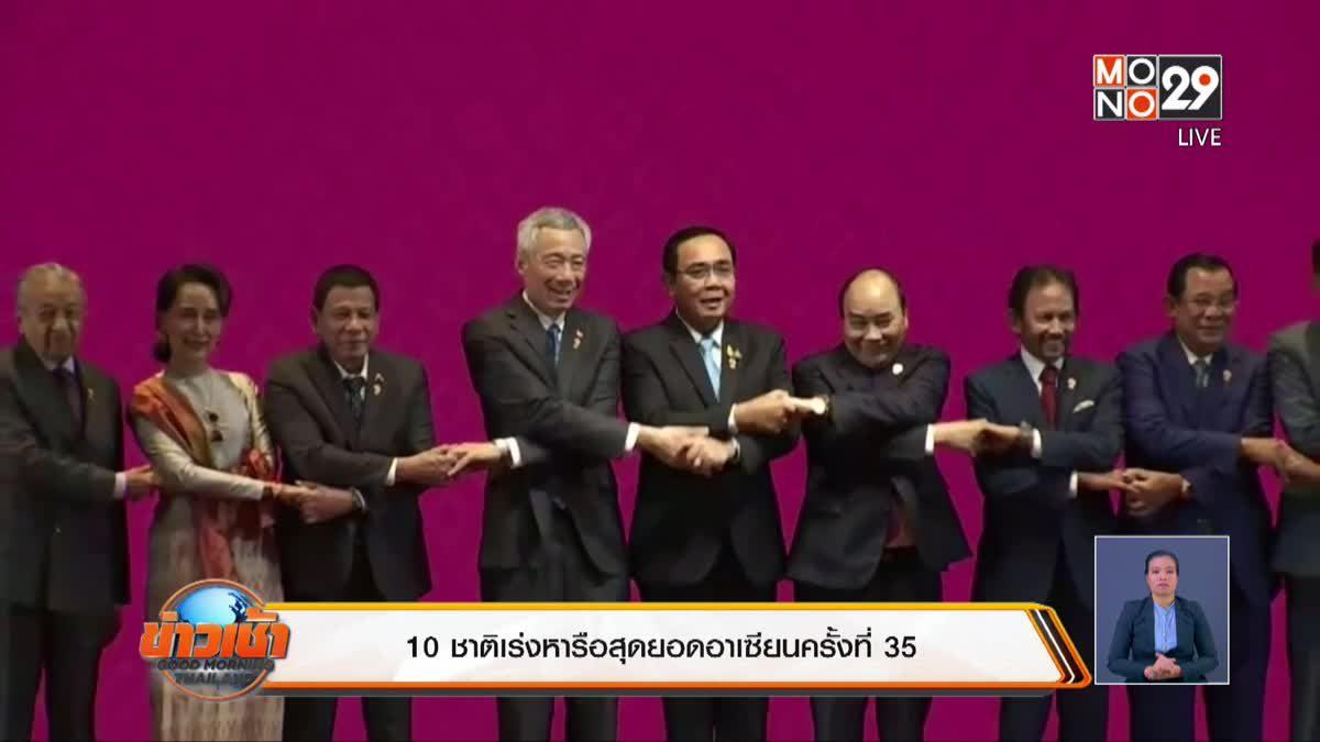 10 ชาติเร่งหารือสุดยอดอาเซียนครั้งที่ 35