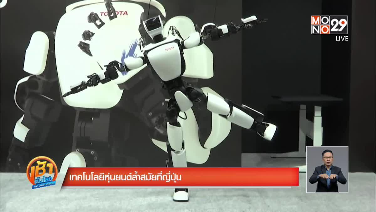 เทคโนโลยีหุ่นยนต์ล้ำสมัยที่ญี่ปุ่น