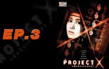Project X แฟ้มลับเกมสยอง EP.03