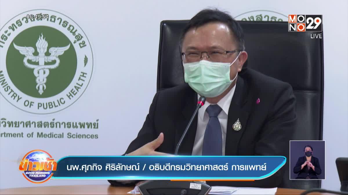 แพทย์คาดอีก2-3 เดือน สายพันธุ์เดลตา จะระบาดในไทย