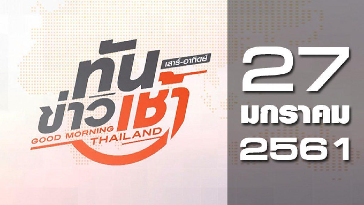 ทันข่าวเช้า เสาร์-อาทิตย์ Good Morning Thailand 27-01-61
