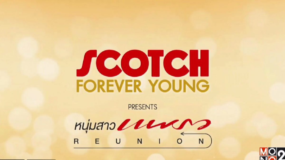 """SCOTCH Forever Young presents หนุ่มสาวแพรว REUNION"""