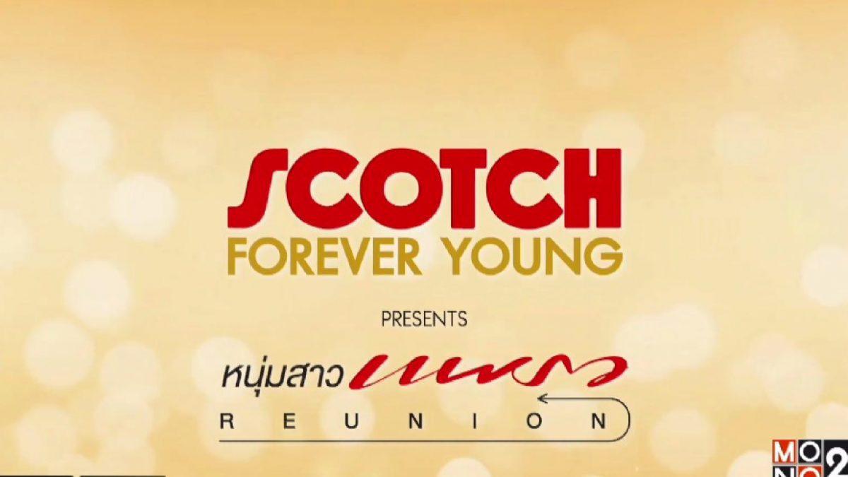 """SCOTCH Forever Young presents หนุ่มสาวแพรว REUNION"""