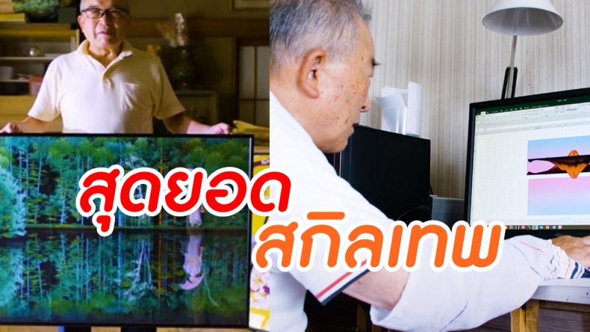 สุดทึ่ง! คุณปู่ญี่ปุ่น วัย 77 ปี โชว์สกิลเทพ วาดรูปศิลปะ จาก Microsoft Excel