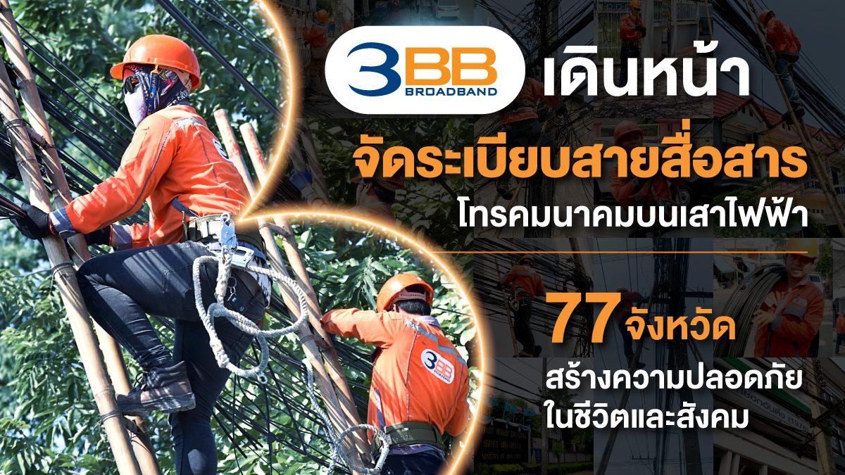 3BB เดินหน้าจัดระเบียบสายสื่อสารโทรคมนาคมบนเสาไฟฟ้า 77 จังหวัด สร้างความปลอดภัยในชีวิตและสังคม