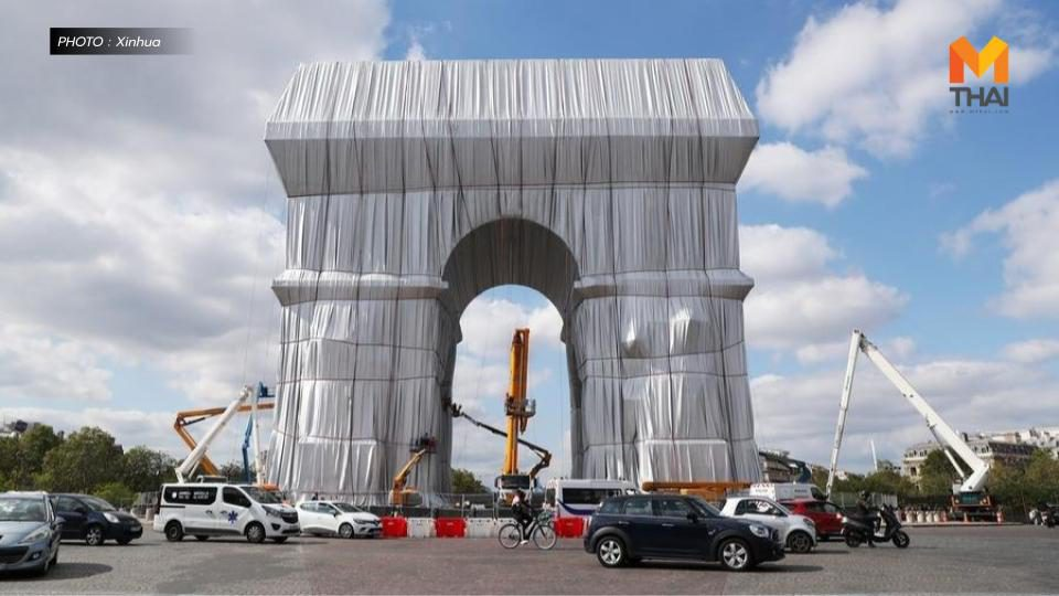 'ประตูชัยฝรั่งเศส' ห่อผ้า งานศิลป์สะเทือนโลก สานฝันศิลปินผู้ล่วงลับ