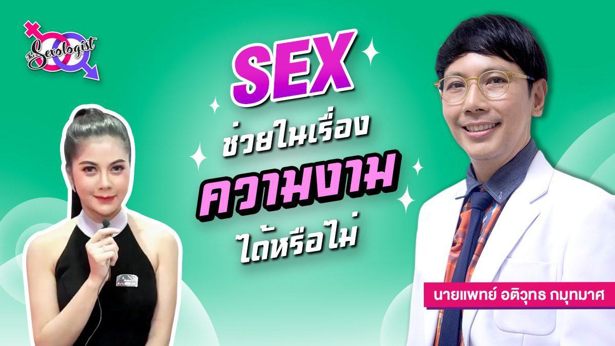 Sex มีส่วนช่วยในเรื่องของความงามได้หรือไม่ The Sexologist กับคุณหมออติวุทธ