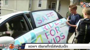 แท็กซี่สำหรับเด็ก!? Shuddle บริการใหม่ที่น่าสนใจ