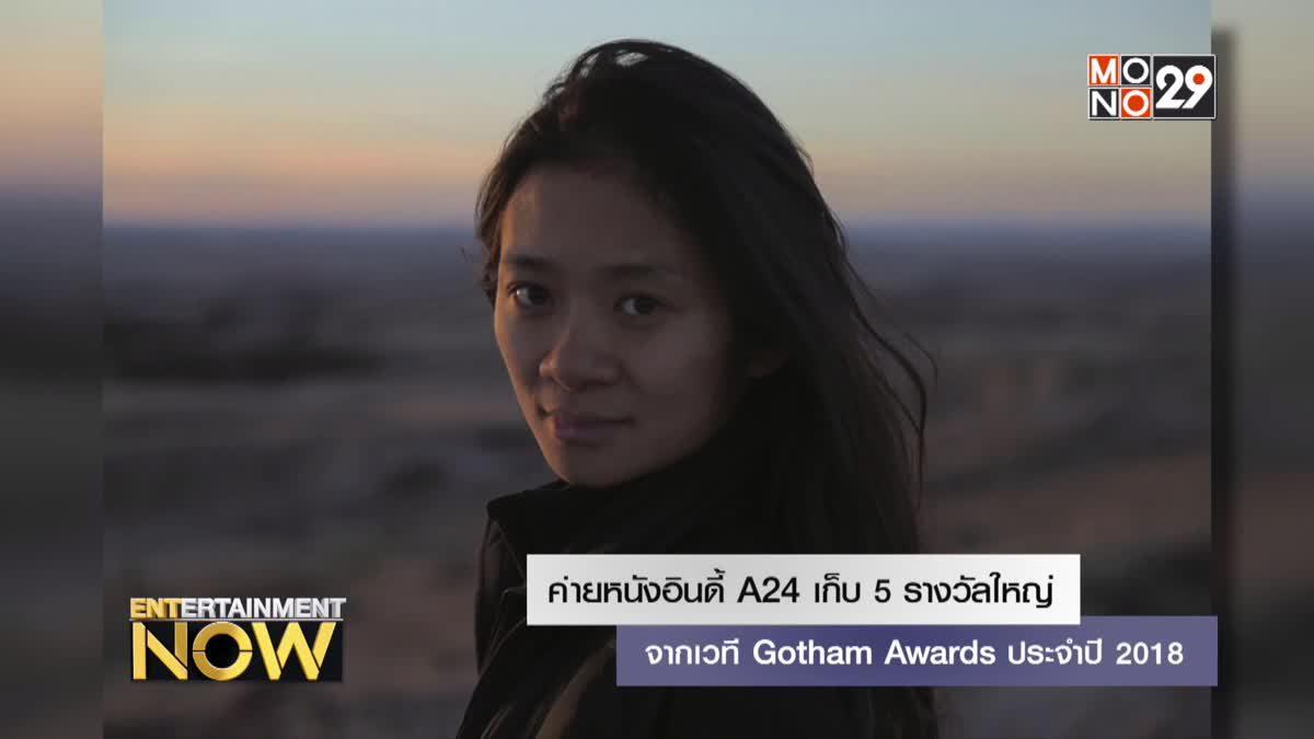 ค่ายหนังอินดี้ A24 เก็บ 5 รางวัลใหญ่จากเวที Gotham Awards ประจำปี 2018
