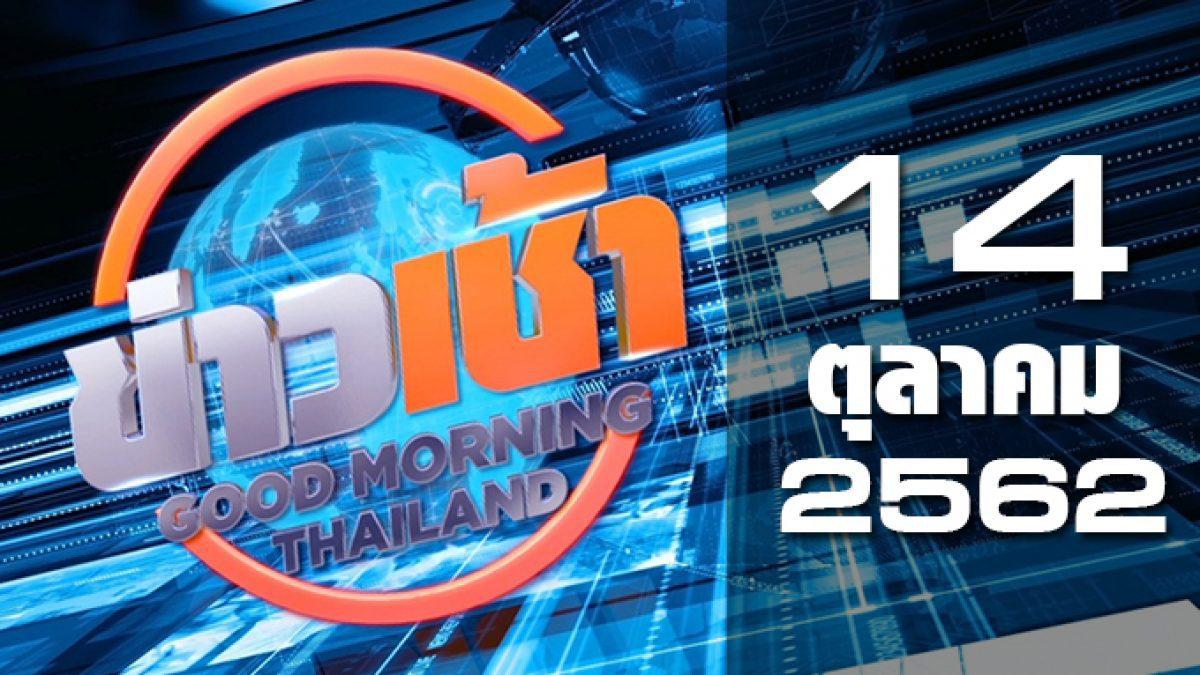 ข่าวเช้า Good Morning Thailand 14-10-62