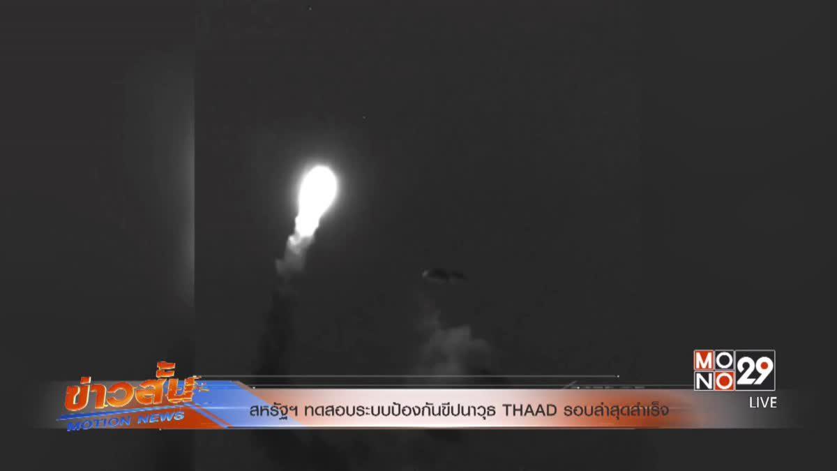 สหรัฐฯ ทดสอบระบบป้องกันขีปนาวุธ THAAD รอบล่าสุดสำเร็จ