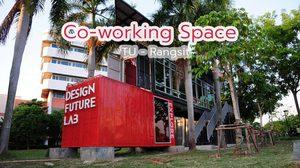 เปิดภาพ Co-working Space ในรั้ว ม.ธ. ศูนย์รังสิต