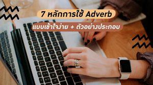 7 หลักการใช้ Adverb ฉบับเข้าใจง่าย