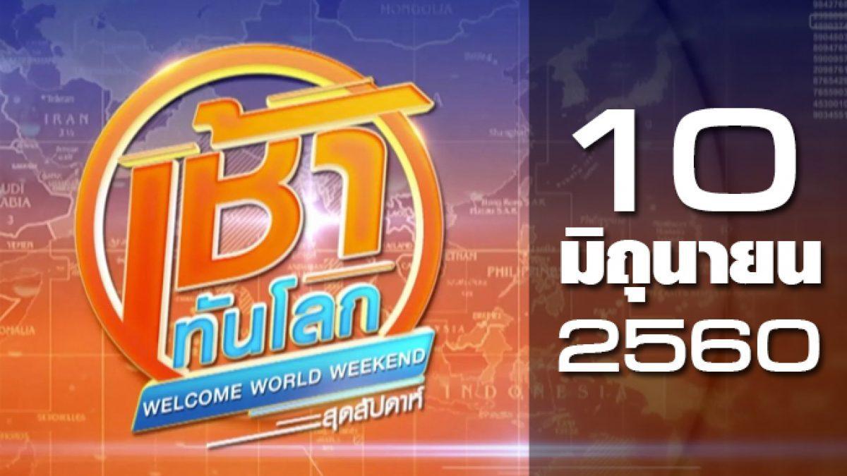 เช้าทันโลกสุดสัปดาห์ Welcome World Weekend 10-06-60
