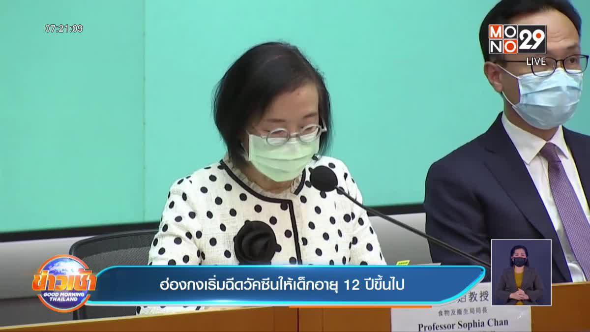 ฮ่องกง เริ่มฉีดวัคซีนโควิด ให้เด็กที่มีอายุ 12 ปี ขึ้นไป