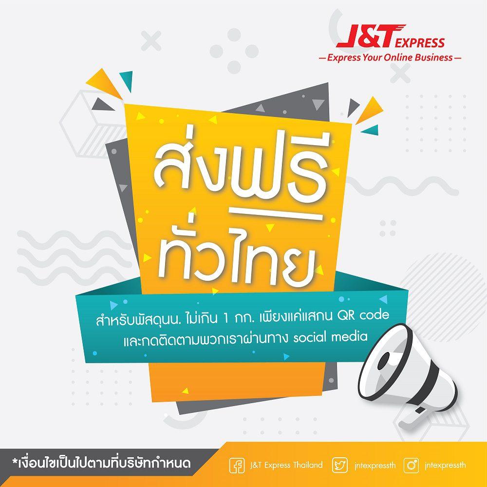 """J&T Express Thailand ส่งฟรีทั่วไทยสำหรับพัสดุน้ำหนักไม่เกิน 1 กิโลกรัม ตลอดวันหยุด 4 – 6 พฤษภาคม 2562 เพียง 3 วันเท่านั้น"""""""