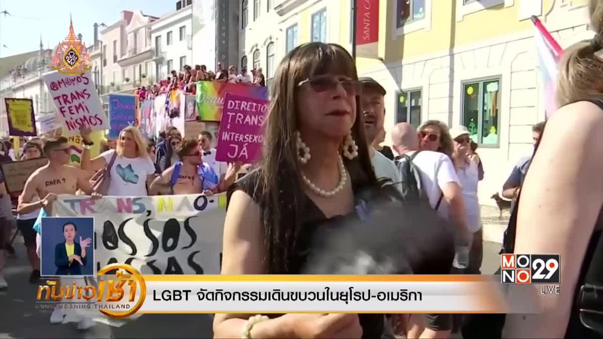 LGBT จัดกิจกรรมเดินขบวนในยุโรป-อเมริกา