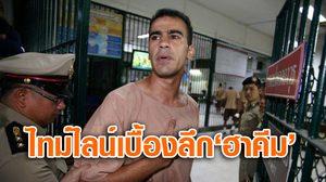 รู้ก่อนแฮชแท็ก? ไทม์ไลน์เบื้องลึก 'ฮาคีม' และไทยในฐานะตัวกลางปัญหา