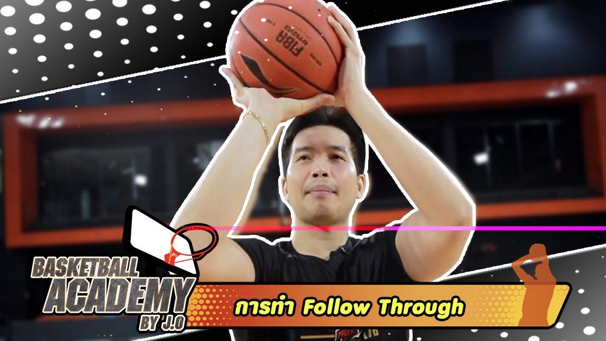 การทำ Follow Through Basketball Academy By J.O