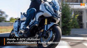 Honda X-ADV ปรับโฉมใหม่ เติมเต็มการขับขี่ที่ทรงพลัง ทันสมัย พร้อมลุยทุกเส้นทาง