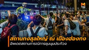 """""""สถานกงสุลใหญ่ ณ เมืองฮ่องกง"""" อัพเดตสถานการณ์การชุมนุมประท้วง"""