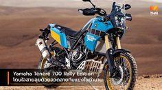 Yamaha Ténéré 700 Rally Edition โดนใจสายลุยด้วยลวดลายทีมแข่งในตำนาน