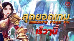 Rohan Origin ปฐมบทของสุดยอด MMORPG รูปแบบ Free PK เจอกันเร็วๆ นี้