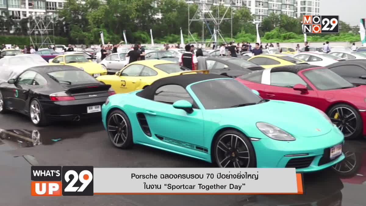 Porsche ฉลองครบรอบ 70 ปีอย่างยิ่งใหญ่