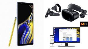 ซัมซุงกวาดรางวัล นวัตกรรมจากงานแสดงสินค้าอิเลคโทรนิคส์นานาชาติ กว่า 30 รางวัล