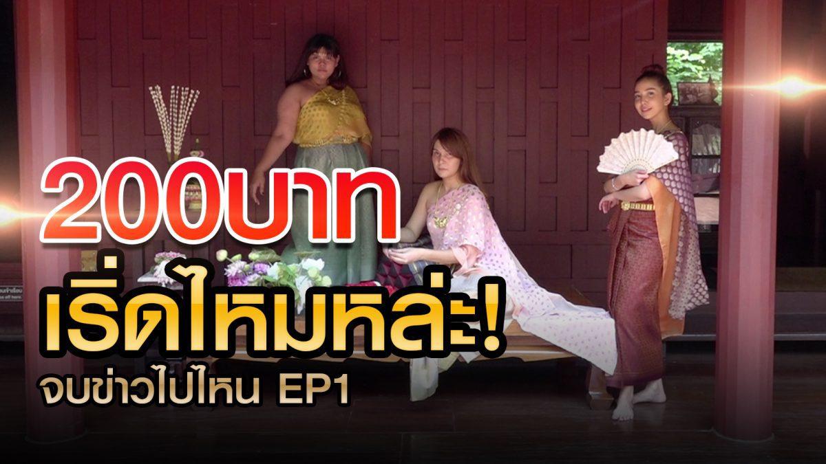 จบข่าวไปไหนEP1| พาเที่ยว ณ สัทธา อุทยานไทย ค่าเข้า 200บาทเองคุณ!