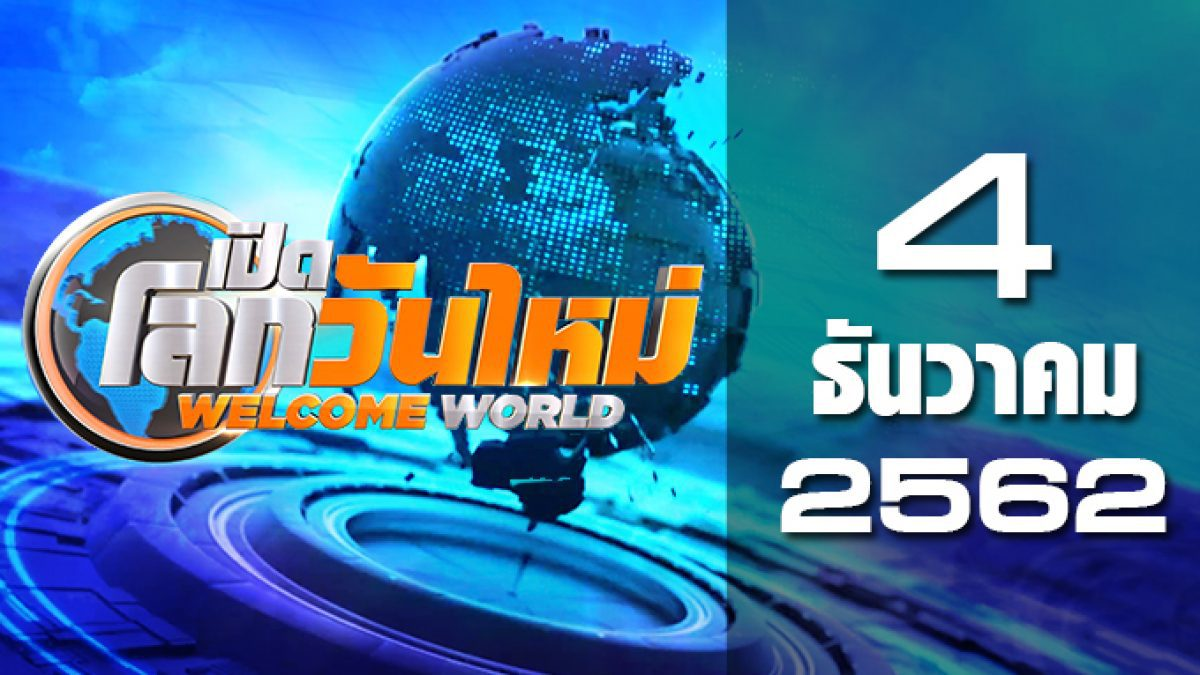 เปิดโลกวันใหม่ Welcome World 04-12-62